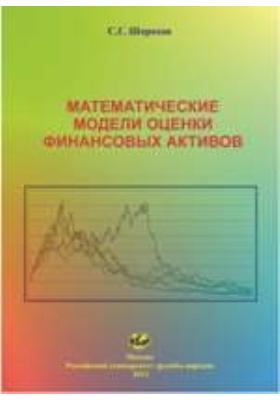 Математические модели оценки финансовых активов: учебное пособие