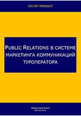 Public Relations в системе маркетинга коммуникаций туроператора
