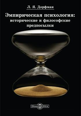 Эмпирическая психология : исторические и философские предпосылки: учебное пособие