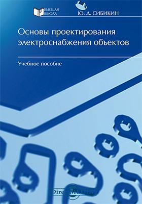 Основы проектирования электроснабжения объектов: учебное пособие