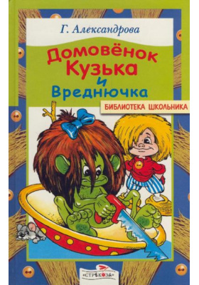 Домовенок Кузька и Вреднючка : Сказочная повесть