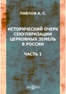 Исторический очерк секуляризации церковных земель в России(1503-1580 г.), Ч. 1. Попытки к обращению в государственную собственность поземельных владений русской церкви в XVI веке