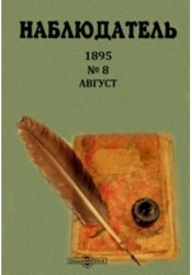 Наблюдатель: журнал. 1895. № 8, Август