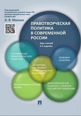 Правотворческая политика в современной России : курс лекций