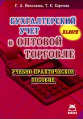 Бухгалтерский учет в оптовой торговле: учебно-практическое пособие