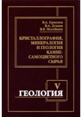 Геология: учебное пособие для вузов, Ч. V. Кристаллография, минералогия и геология камнесамоцветного сырья