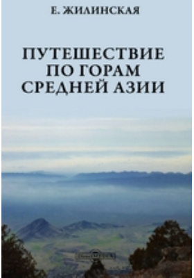Путешествие по горам Средней Азии