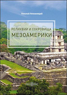 Реликвии и сокровища Мезоамерики: научно-популярное издание