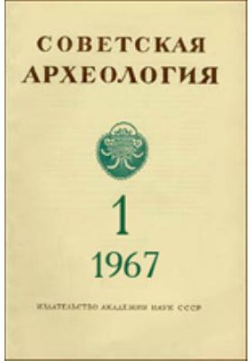 Советская археология: журнал. 1967. № 1