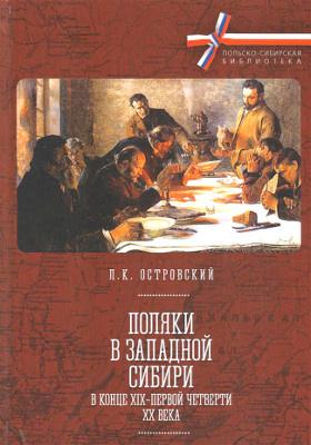 Поляки в Западной Сибири в конце XIX – первой четверти XX века: монография