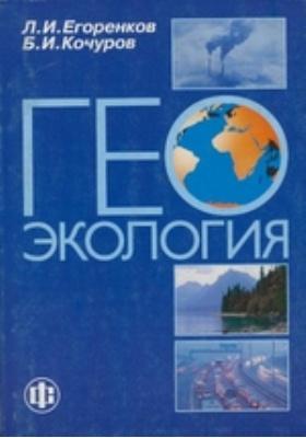 Геоэкология: учебное пособие