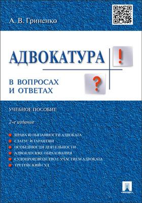 Адвокатура в вопросах и ответах: учебное пособие