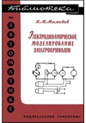 Электродинамическое моделирование электроприводов