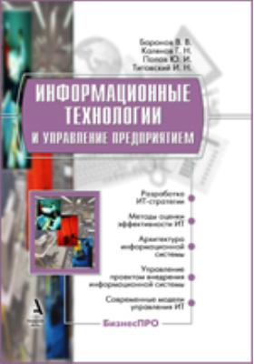 Информационные технологии и управление предприятием