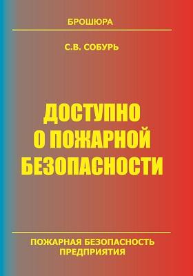 Доступно о пожарной безопасности : брошюра: учебно-методическое пособие