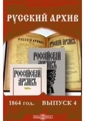 Русский архив. 1864. Вып. 4