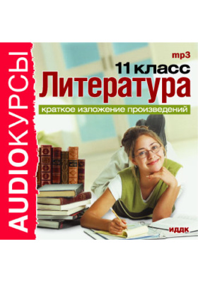 Аудиокурсы. 11 класс. Литература. Краткое изложение произведений