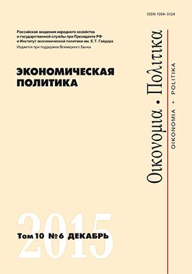 Экономическая политика: журнал. 2015. Т. 10, № 6
