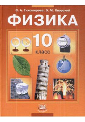 Физика. 10 класс : Учебник для общеобразовательных учреждений (базовый уровень). 2-е издание, исправленное