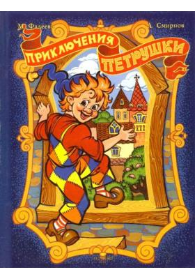 Приключения Петрушки : Сказочные повести