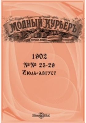 Модный курьер: журнал. 1902. №№ 25-29, Июль-август