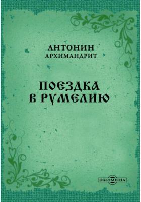 Поездка в Румелию: духовно-просветительское издание