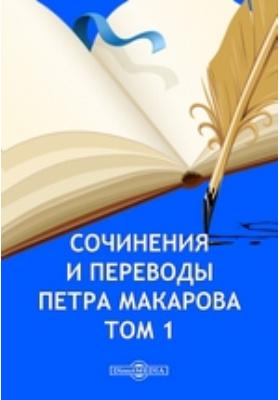 Сочинения и переводы Петра Макарова. Т. 1