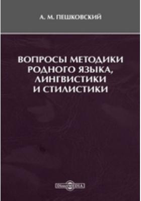 Вопросы методики родного языка, лингвистики и стилистики