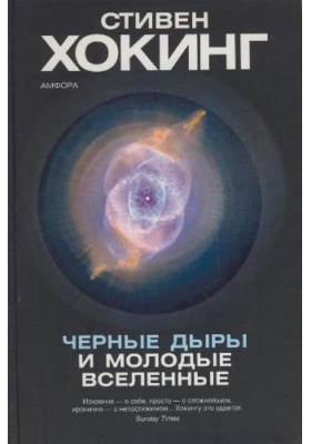 Черные дыры и молодые вселенные = Black Holes and Baby Universes and Other Essays
