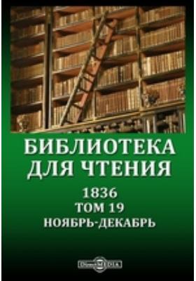 Библиотека для чтения. 1836. Т. 19, Ноябрь-декабрь