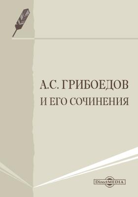А. С. Грибоедов и его сочинения