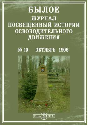 Былое : Журнал, посвященный истории освободительного движения. Год первый. 1906. № 10. Октябрь