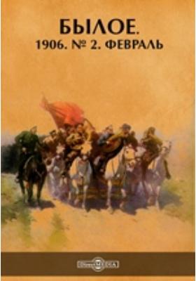 Былое : Журнал, посвященный истории освободительного движения. Год первый. 1906. № 2. Февраль