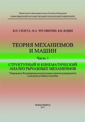 Теория механизмов и машин. Ч. 1. Структурный и кинематический анализ рычажных механизмов