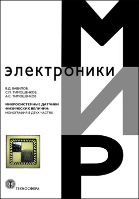 Микросистемные датчики физических величин: монография : в 2 частях