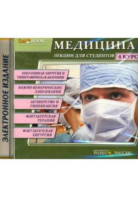 Медицина. 4 курс : Лекции для студентов. Электронное издание