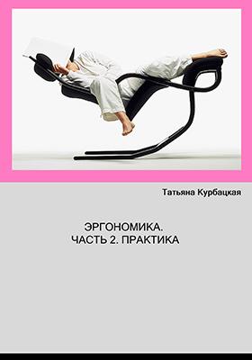 Эргономика, Ч. 2. Практика