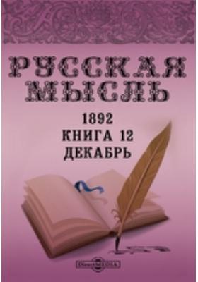 Русская мысль. 1892. Книга 12, Декабрь