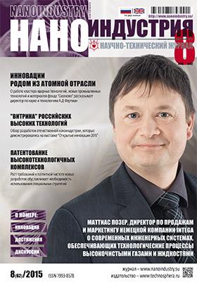 Наноиндустрия: научно-технический журнал. 2015. № 8(62)