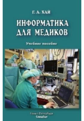 Информатика для медиков: учебное пособие