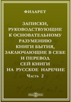 Записки, руководствующие к основательному разумению Книги Бытия, заключающие в себе и перевод сей книги на русское наречие: документально-художественная, Ч. 2