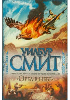 Орел в небе = Eagle in the Sky : Роман