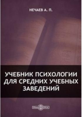 Учебник психологии для средних учебных заведений