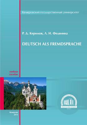 Deutsch als Fremdsprache: учебное пособие