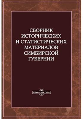 Сборник исторических и статистических материалов о Симбирской губернии