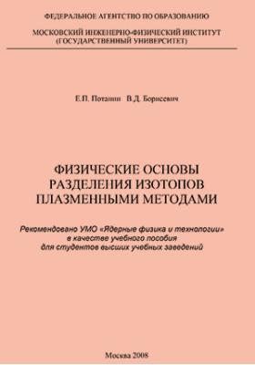 Физические основы разделения изотопов плазменными методами: учебное пособие