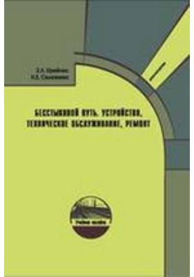Бесстыковой путь. Устройство, техническое обслуживание, ремонт: учебное пособие