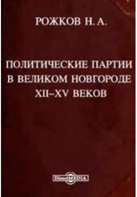 Политические партии в Великом Новгороде XII-XV веков
