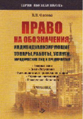 Право на обозначения, индивидуализирующие товары, работы, услуги, юридических лиц и предприятия: учебник