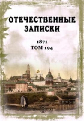 Отечественные записки. 1871. Т. 194